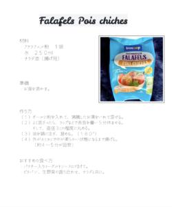ファラフェルをフランスの市販ミックス粉で作るレシピ
