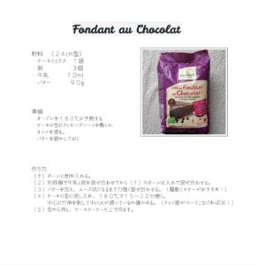 手作りオーガニックのチョコケーキ2
