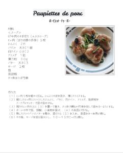 豚肉で作るポーピエットのレシピ