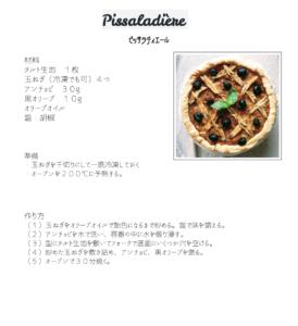 ピサラディエールのレシピ