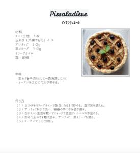 ピサラディエールのレシピ2