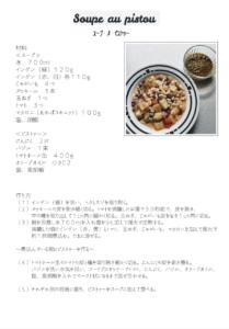 ピストゥースープのレシピ