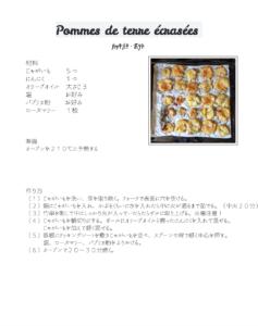 オーブンで作るポテト