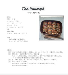 ティアンのレシピ