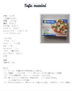 Bjorgフランスのレシピサイト・豆腐