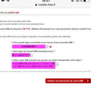 フランスでFreemobileのスマホ盗まれた時の対処法